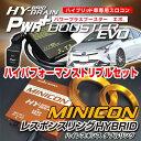 パワープラスブースター&MINICON&レスポンスリングHYBRIDダブルリングセット トヨタ プリウス ZVW50系