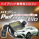 ハイブリッド車用スロコン HYBRAIN パワープラスブースター トヨタ C-HRハイブリッド