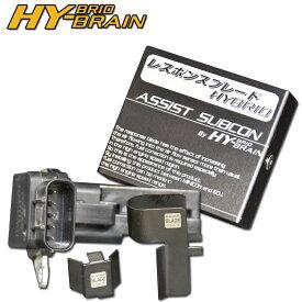 ホンダ CR-Z用HY-BRAINレスポンスブレードHYBRID アシストサブコンSET