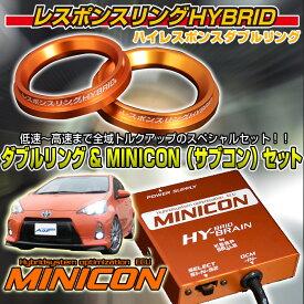 トヨタ アクア ★キープスマイルカンパニー製MINICON&レスポンスリングHYBRIDダブルリング仕様セット