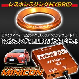 トヨタ アクア レスポンスリングHYBRID&MINICONセット キープスマイルカンパニー製