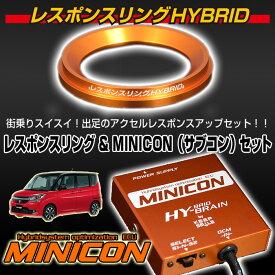 スズキ ソリオ バンディット HYBRAIN レスポンスリングHYBRID&MINICONセット