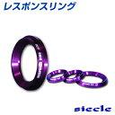 シエクル(siecle) レスポンスリング トヨタ ハイエース ディーゼル車