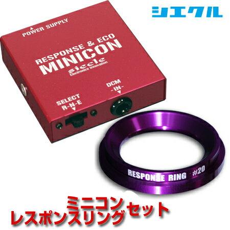 シエクル(siecle)レスポンスリング&MINICONセット ホンダ N-BOX(ターボ/NA)