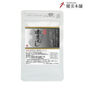 スタミナ&アミノ酸補給 純粋 赤マムシ滅菌粉末100% 赤まむしカプセル 380mg×30カプセル メール便限定送料無料