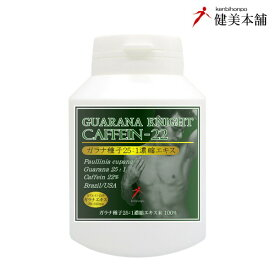 特濃ガラナエキス末 100% 最高品位カフェイン22%の実力、ガラナ種子25倍濃縮エキスカプセル 60カプセル メンズパワー&男女問わずナイトサポート