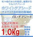 楽天スーパーSALE ホワイトチアシード(サルバチア) 大容量1kg(1000g)宅配送料無料!!サルバチアシード!!食べる量をコントロール!!ドリンクに混ぜて...