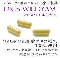 DIOSジオスワイルドヤム30カプセル注目成分ジオスゲニンの摂取に特化した、ワイルドヤム濃縮エキス100%含有製品約30日分※ジオスゲニン16%以上規格原料使用メール便限定送料無料