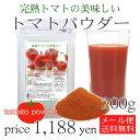 完熟トマトの美味しい トマトパウダー 200g 生トマト4.4kg相当を200gのトマトパウダーに凝縮しました メール便送料無料