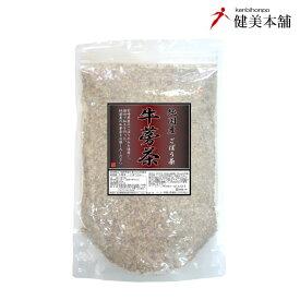 純国産 宮崎県産ごぼう100% 牛蒡茶-ごぼう茶- 500g メール便送料無料