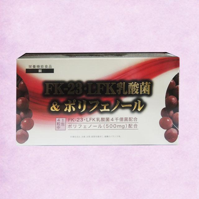 【送料無料】FK−23・LFK乳酸菌&ポリフェノール    乳酸菌とポリフェノールのサプリ