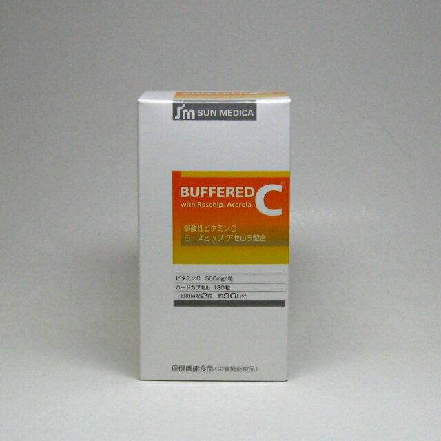 サン・メディカの攻めのビタミンCバッファードC1粒中に500mgのビタミンC(アスコルビン酸)を含有 おなかにやさしいビタミンC 天然ビタミン源のアセロラとローズヒップを配合ビタミンサプリメント 健康食品 栄養補助食品 サプリ サプリメント カプセル 日本製