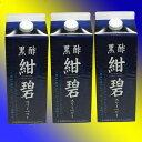 黒酢 紺碧 スリーベリー 3本セット | ブルーベリー、ラズベリー、クランベリーの3つの果汁をバランス良く配合し…