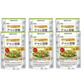 アマニ油習慣 30袋 6個セット 機能性表示食品  日本製粉
