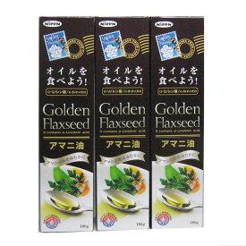 アマニ油 3個セット | 日本製粉のα−リノレン酸を含有する亜麻仁油 オメガ3 ニップンのアマニシリーズ カナダ産ゴールデン種 アマニ100% 食用アマニ油専門工場にて 低温圧縮法で搾油