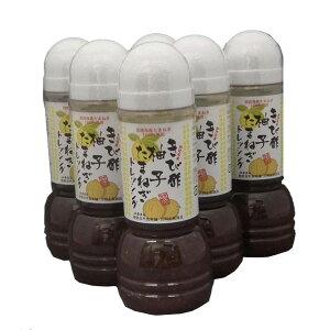 きび酢柚子たまねぎドレッシング 6個セット | 加計呂麻島でつくられた「かけろまきび酢」の酸味を 柚子 たまねぎ きび酢 奄美農業協同組案