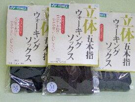 ヨネックス ウォーキング 5本指ソックス WS-01YONEX 立体設計五本指 [日本製] WS01 ]ヨネックス ウォーキングシューズ