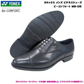 ヨネックス ビーコンフォート メンズ靴パワークッション Be-COMFORTYONEX ヨネックス ウォーキングシューズ【MB05 MB-05 ブラック】MB5 MB-5