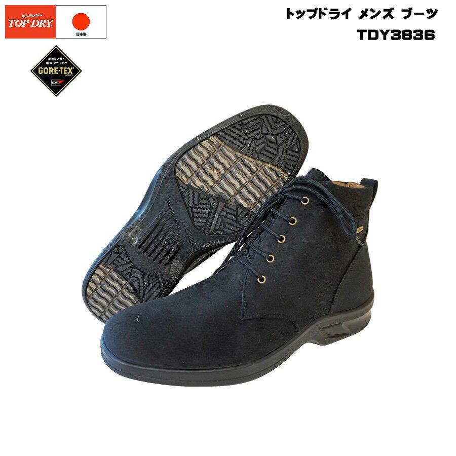 ゴアテックス ブーツ メンズ アサヒシューズ トップドライ ブーツ TOP DRY TDY3836 38-36[ブラック:AF38361] GORE-TEX レインシューズ/長靴/雨靴ハーフ ロング