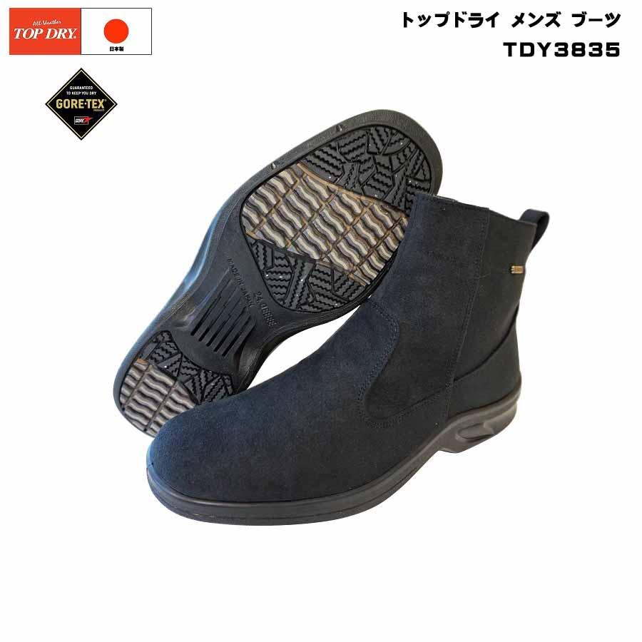 ゴアテックス ブーツ メンズ アサヒシューズ トップドライ ブーツ TOP DRY TDY3835 38-35[ブラック/AF38351]日本製 GORE-TEX レインシューズ/長靴/雨靴ハーフ ロング