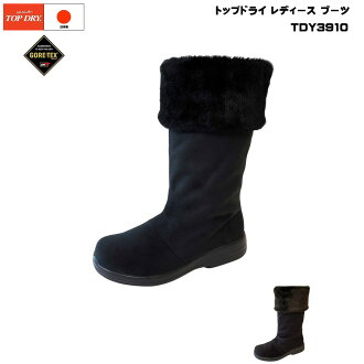 Top dry drive-star top dry boots Gore-Tex boots Womens TOP &DRY [TDY39-10] Asahi top dry boots 02P02Aug14