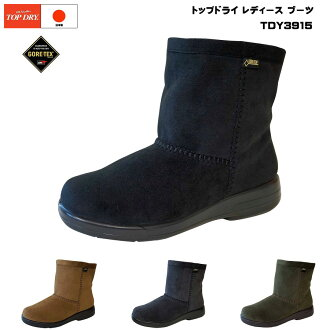 Top dry drive-star top dry low boots Gore-Tex boots Womens TOP &DRY [TDY39-15] Asahi top dry boots