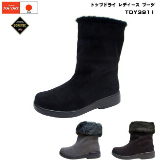 Top dry drive-star top dry boots Gore-Tex boots Womens TOP &DRY [TDY39-11] Asahi top dry boots 02P21Aug14