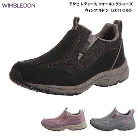 アサヒ ウィンブルドン レディース シューズ【L031】【ブラック/KF78423】【ベリー/KF78424】【グレー/KF78422】スニーカー 靴 撥水加工 WIMBLEDON ブリヂストン BST ウォーキング