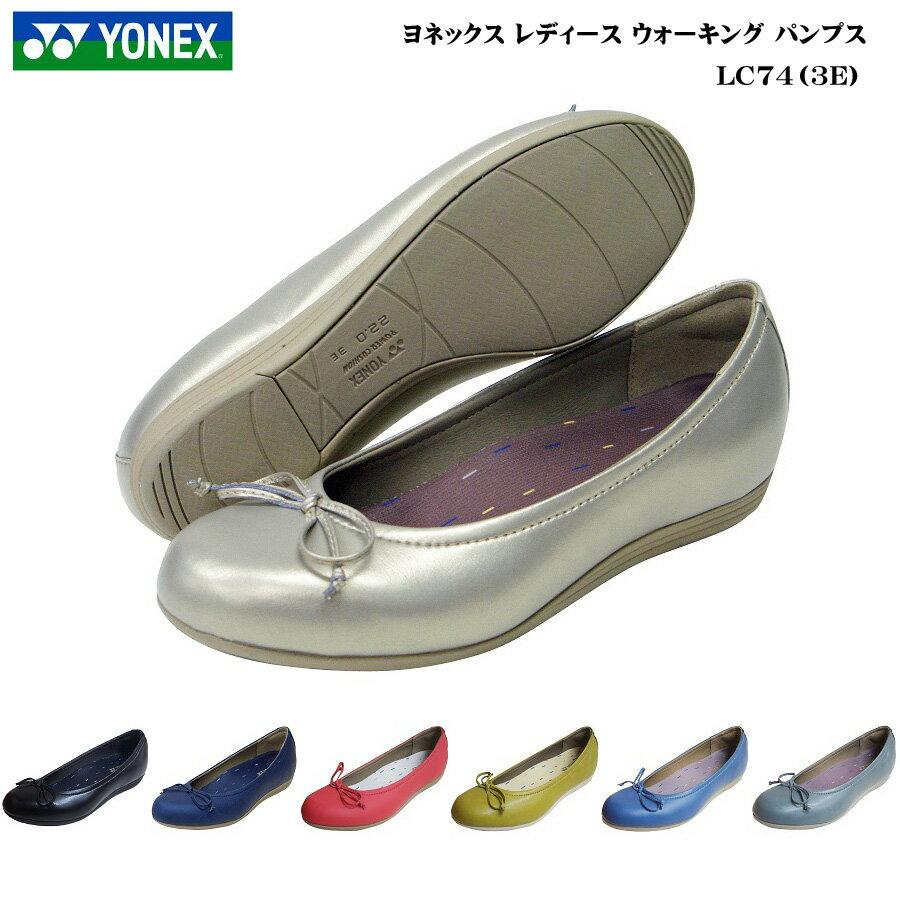 ヨネックス ウォーキングシューズ レディース 靴【LC74】【LC-74】【カラー全7色】【3E】パワークッションYONEX Power Cushion Walking Shoes