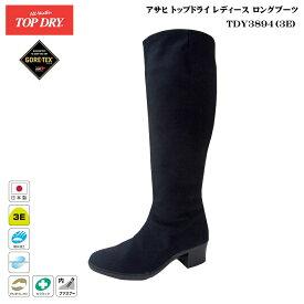 ゴアテックス ブーツ レディース アサヒシューズ トップドライ ロングブーツ TOP DRY TDY3894 全2色[ブラック/AF38941][ブラックPB/AF38949]38-94 GORE-TEX レインシューズ/長靴/雨靴ロング