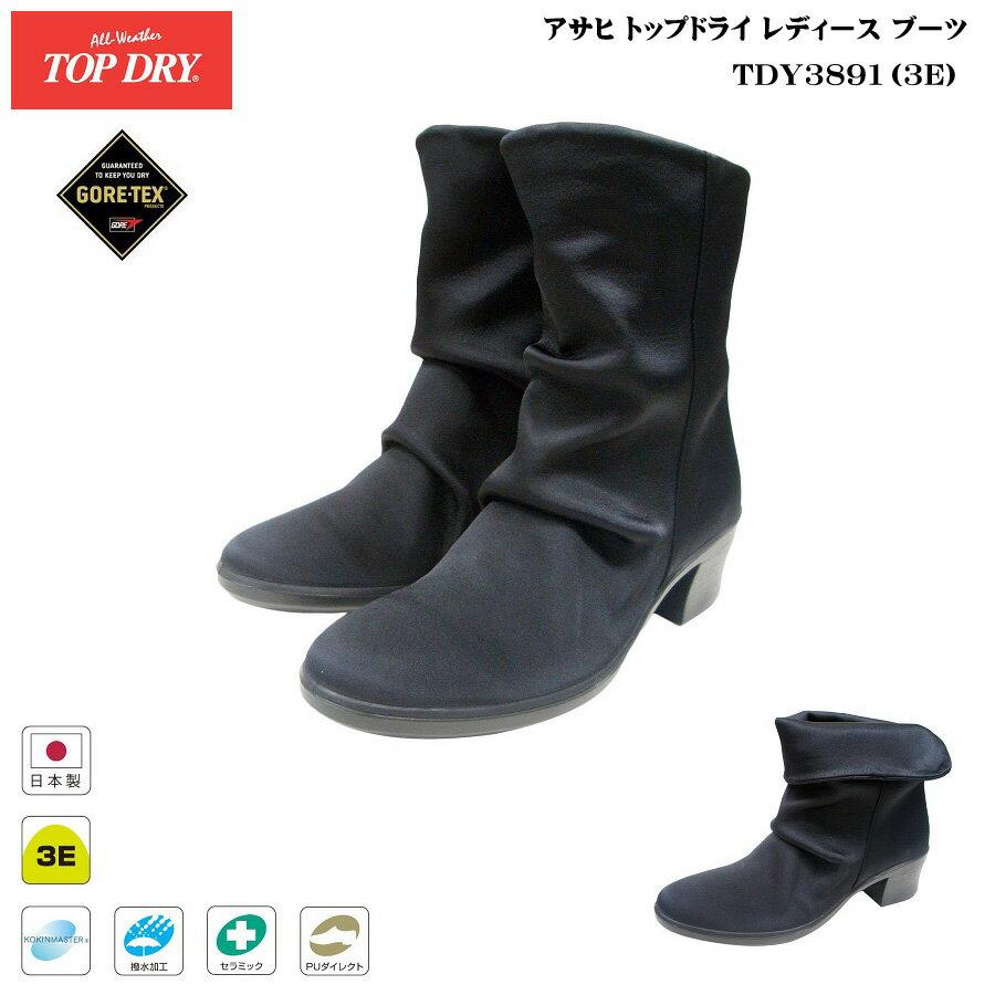 トップドライ/ゴアテックス/ブーツ/レディース/TOP DRY/TDY3891/AF38911:ブラック/3E/日本製/GORE-TEX/アサヒ/シューズ