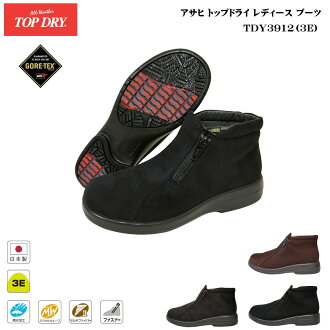 Top dry drive-star top dry boots Gore-Tex boots Womens TOP &DRY [TDY39-12 AF39121] Asahi top dry boots 02P12Oct14