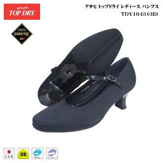 Top dry pumps Gore-Tex pumps shoes Womens TDY TOP &DRY [AF16-431] TDY16431 top dry pumps Asahi top dry pumps TDY 02P13Jun14