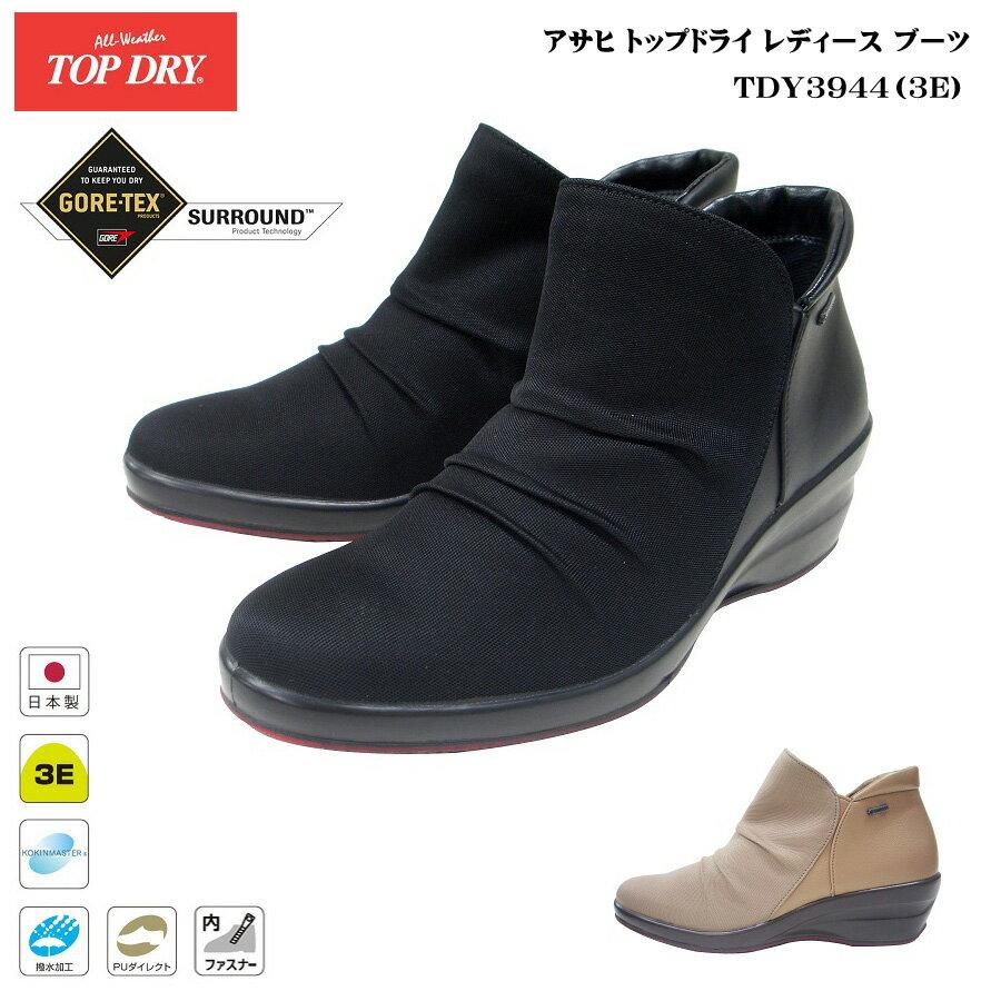 ゴアテックス ブーツ レディース アサヒシューズ トップドライ ブーツ TOP DRY TDY3944 39-44[ブラック/AF39441][ベージュ/AF39448]GORE-TEX レインシューズ/長靴/雨靴ハーフ