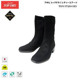 トップドライ/ゴアテックス/ブーツ/レディース/TOP DRY/TDY3729/AF37291HA:ブラック/3E/日本製/GORE-TEX/アサヒ/シューズ