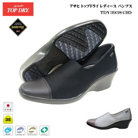 トップドライ/ゴアテックス/レディース/レイン/シューズ/パンプス/TDY3938/TDY-3938/3E/ブラック:AF39381/ライトグレー:AF39387/アサヒシューズ/日本製/TOP DRY/GORE-TEX/長靴/雨靴/