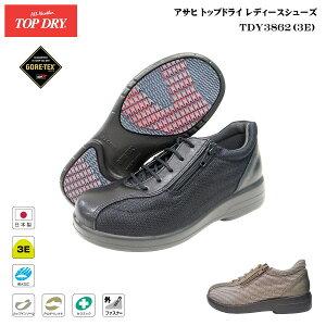 トップドライ/ゴアテックス/ブーツ/レディース/アサヒ