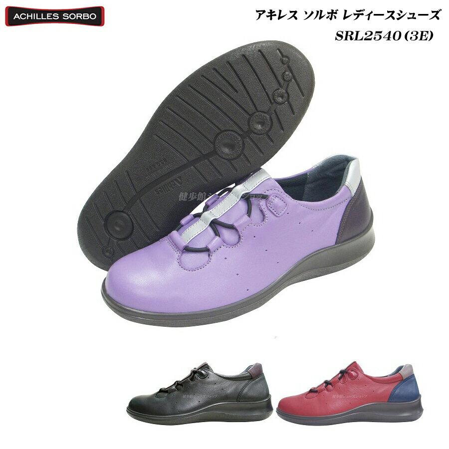 アキレス/ソルボ/レディース/シューズ/靴/SRL2540/全3色/3E/ecco/Achilles/SORBO/婦人