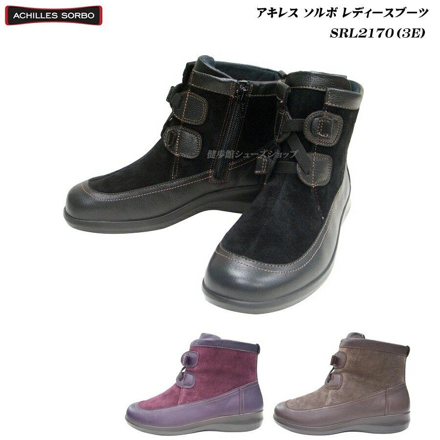 アキレス/ソルボ/レディース/ブーツ/靴/SRL2170/全3色/3E/ecco/Achilles/SORBO/婦人/シューズ