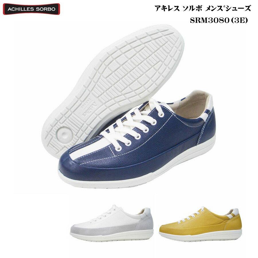 アキレス/ソルボ/メンズ/ウォーキングシューズ/靴/Achilles/SORBO/SRM3080/SRM-3080/全カラー3色/本革高機能アキレスソルボ
