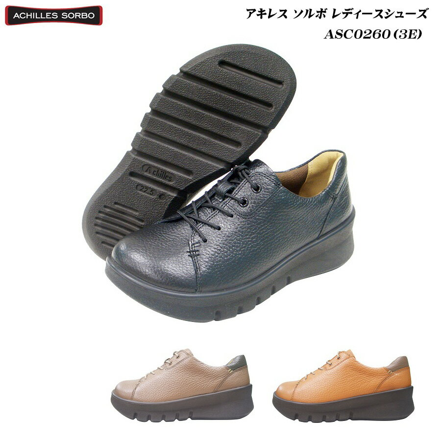 アキレス/ソルボ/レディース/シューズ/靴/ASC0260/ASC-0260/3色/3E/ecco/Achilles/SORBO/婦人