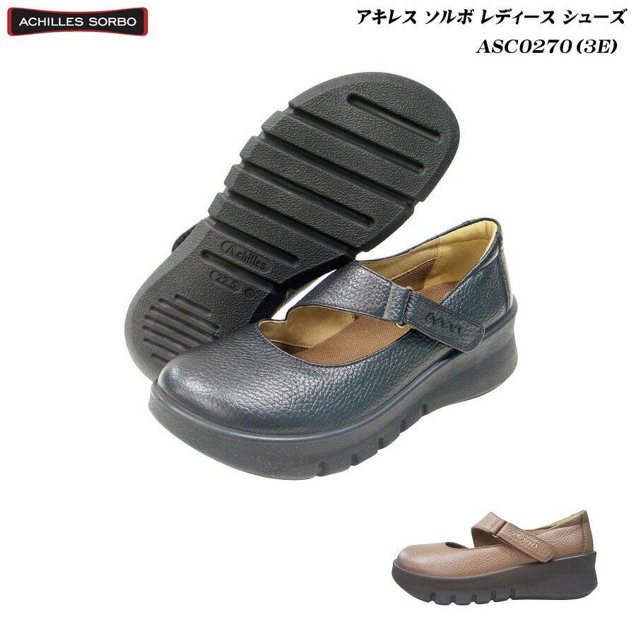 アキレス/ソルボ/レディース/シューズ/靴/ASC0270/ASC-0270/2色/3E/ecco/Achilles/SORBO/婦人