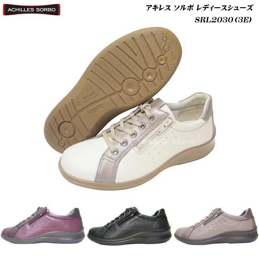 アキレス/ソルボ/レディース/シューズ/SRL2030/SRL-2030/カラー全4色/3E/婦人/靴/ecco/Achilles SORBO