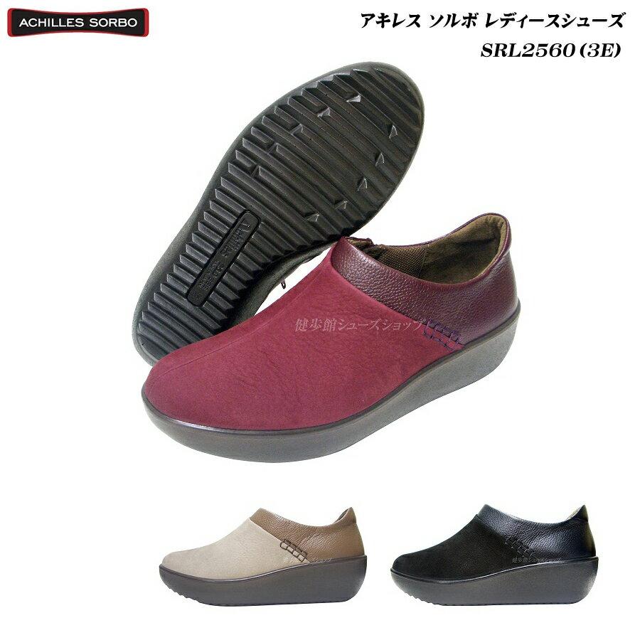 アキレス/ソルボ/レディース/シューズ/SRL2560/SRL-2560/カラー全3色/3E/婦人/靴/ecco/Achilles SORBO