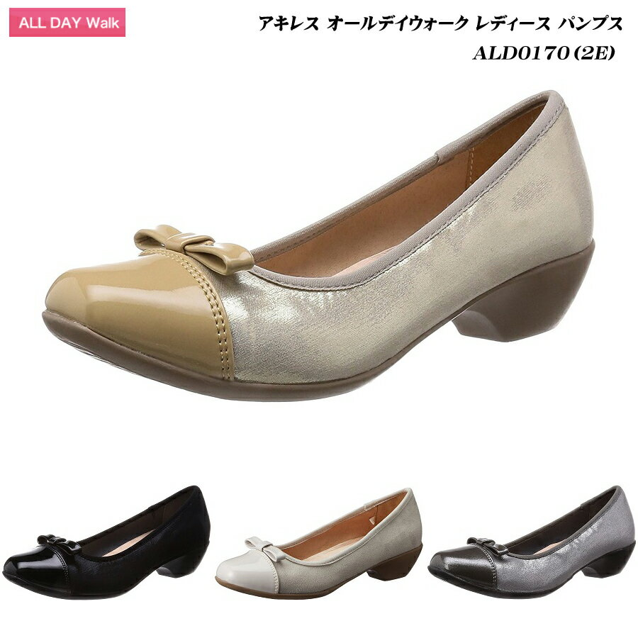 アキレス/オールデイウォーク/レディース/パンプス/靴/ALD0170/カラー4色/2E/achilles/all day walk