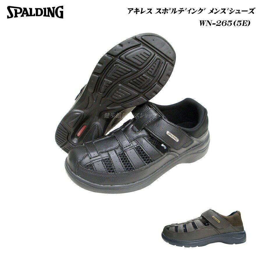 アキレス/スポルディング/靴/SPALDING/メンズ/サンダル/ウォーキング/WN-265/WIN2650/5E/Achilles/カラー2色/オフィス
