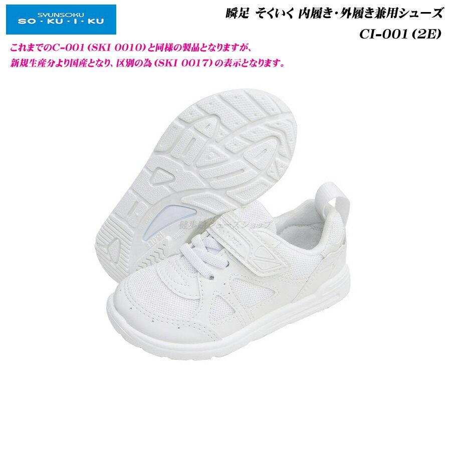 アキレス/瞬足/そくいく/内履き・外履き兼用シューズ/靴/CI-001(SKI0017)/2E/ホワイト/スクールシューズ/上履き/男の子/女の子/キッズ/ソクイク
