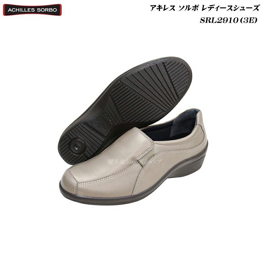 アキレス/ソルボ/レディース/靴/SRL2910/SRL-2910/ゴールド/3E/ecco/Achilles/SORBO/婦人