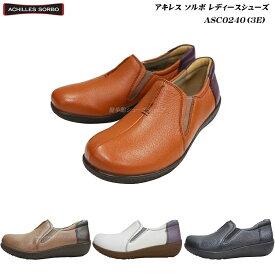アキレス/ソルボ/レディース/シューズ/靴/ASC0240/ASC-0240/4色/3E/ecco/Achilles/SORBO/婦人/スリッポン