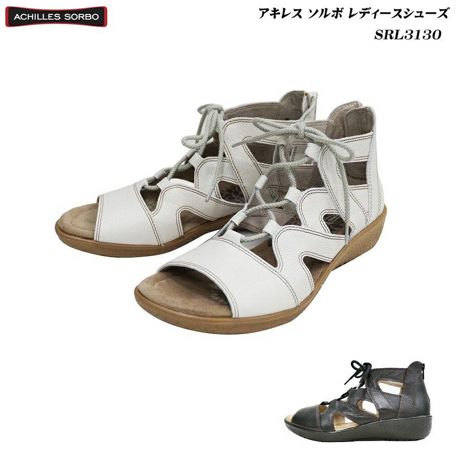アキレス/ソルボ/レディース/シューズ/靴/SRL3130/SRL-3130/3色/ecco/Achilles/SORBO/婦人/サンダル/ブーティー